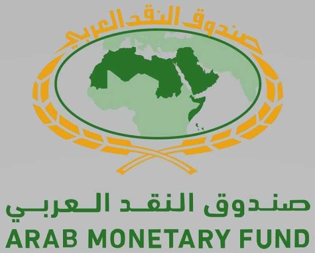 وظائف شاغرة بصندوق النقد العربي بأبوظبي arab monetary fund