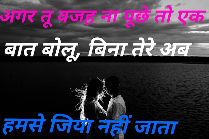 Best10+Whatsapp Love shayari in hindi for boyfriend