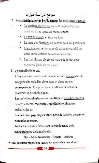 حل تمارين الصفحة 39 اللغة الفرنسية للسنة 1 متوسط الجيل الثاني