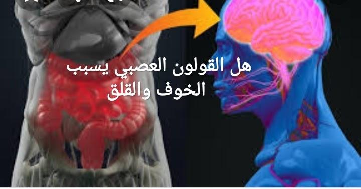 هل القولون العصبي يسبب الخوف والقلق