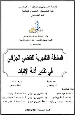 مذكرة ماستر: السلطة التقديرية للقاضي الجزائي في تقدير أدلة الإثبات PDF