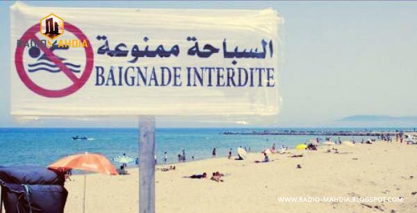 Baignade Interdite السباحة ممنوعة
