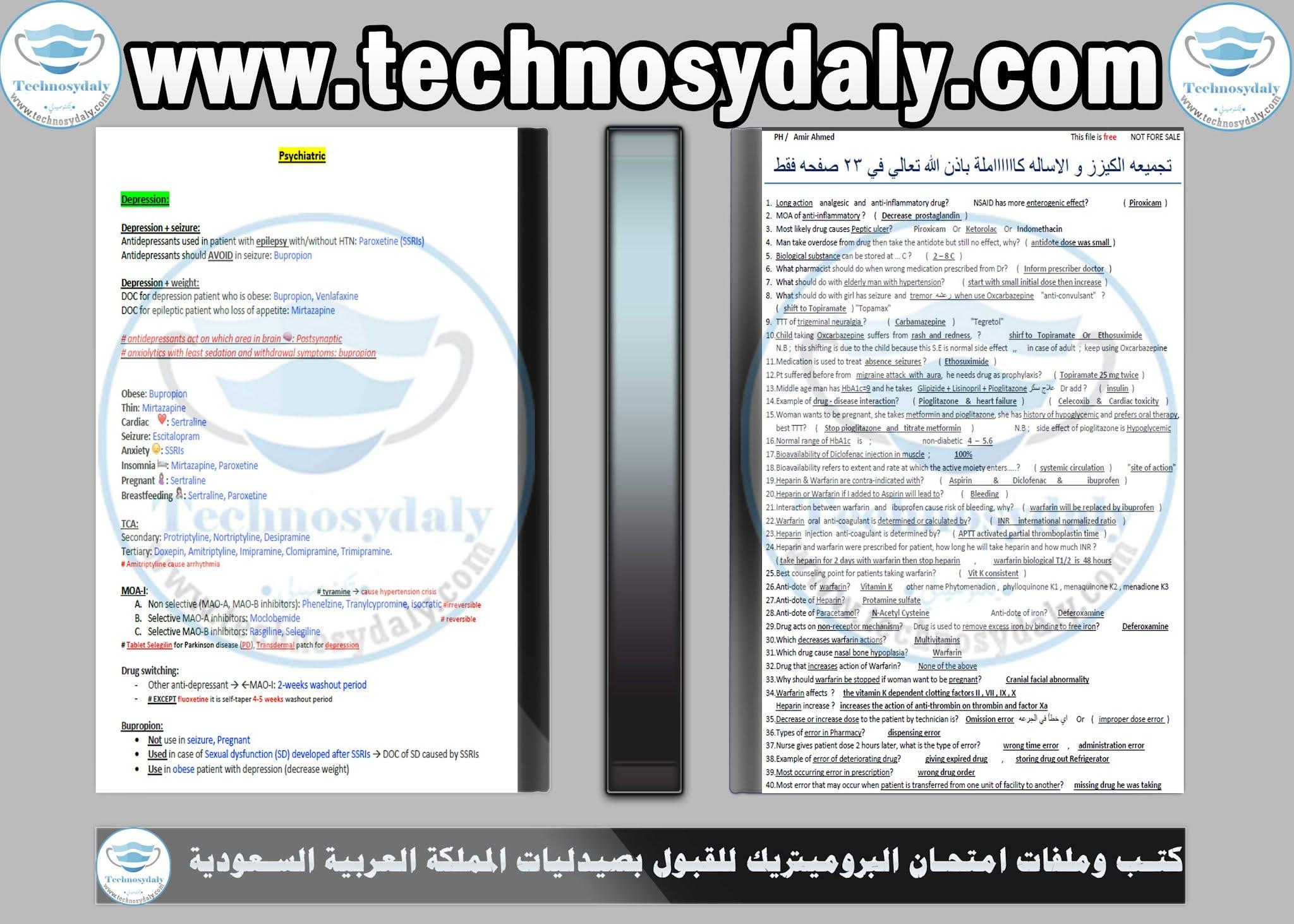 كتب وملفات امتحان البروميترك للقبول بصيدليات المملكة السعودية prometric pdf files 2021
