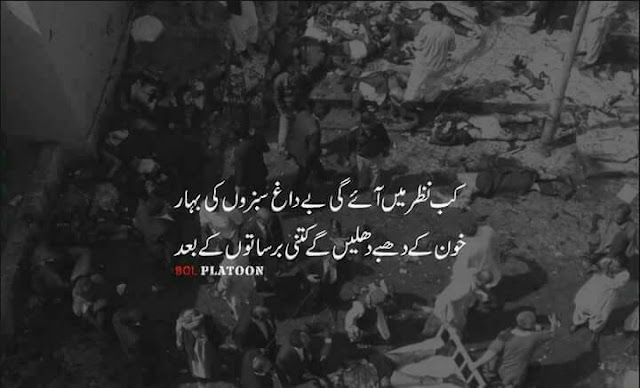 We strongly condemn Mall road Lahore bomb blast