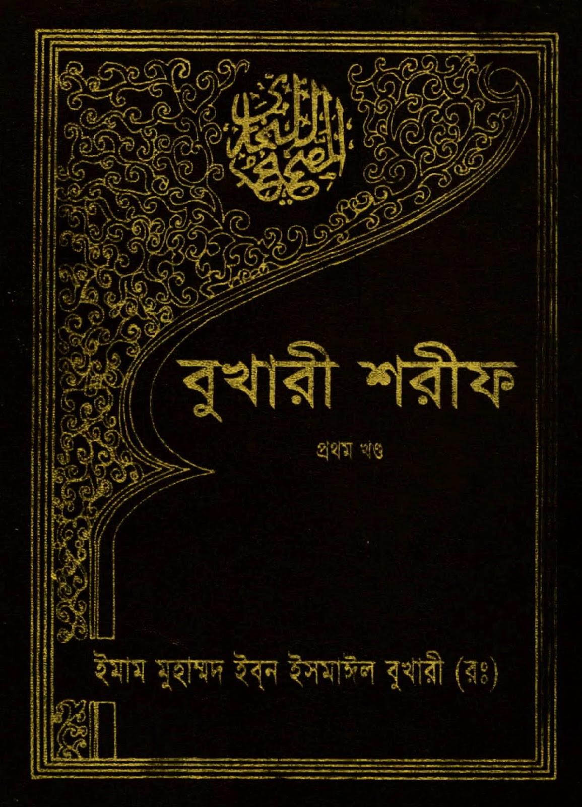 বোখারী শরীফ ১ম খন্ড pdf | বোখারী শরীফ ফ্রিতে ডাউনলোড করুন | bangla hadith | bangla hadis | hadithbd | হাদিস