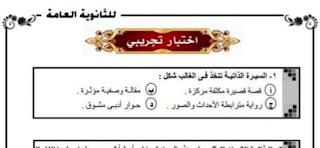 إختبار لغة عربية بالإجابات للصف الثالث الثانوي نظام جديد