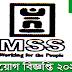 MMS Manobik Sahajjo Songstha NGO job circular 2020_ mmsbd.org