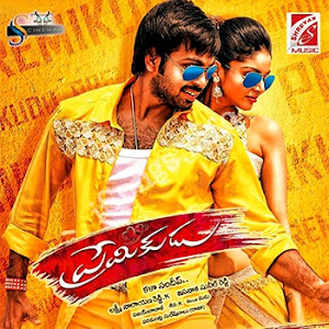 Rebel Romeo (Premikudu - Hindi)