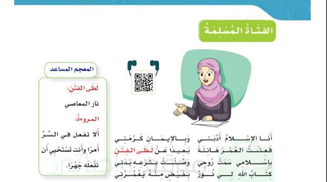 حل درس الفتاة المسلمة لغتي للصف الخامس ابتدائي