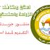 اعلان وظائف وزارة الزراعة واستصلاح الأراضى والتقديم متاح لمدة اسبوعين