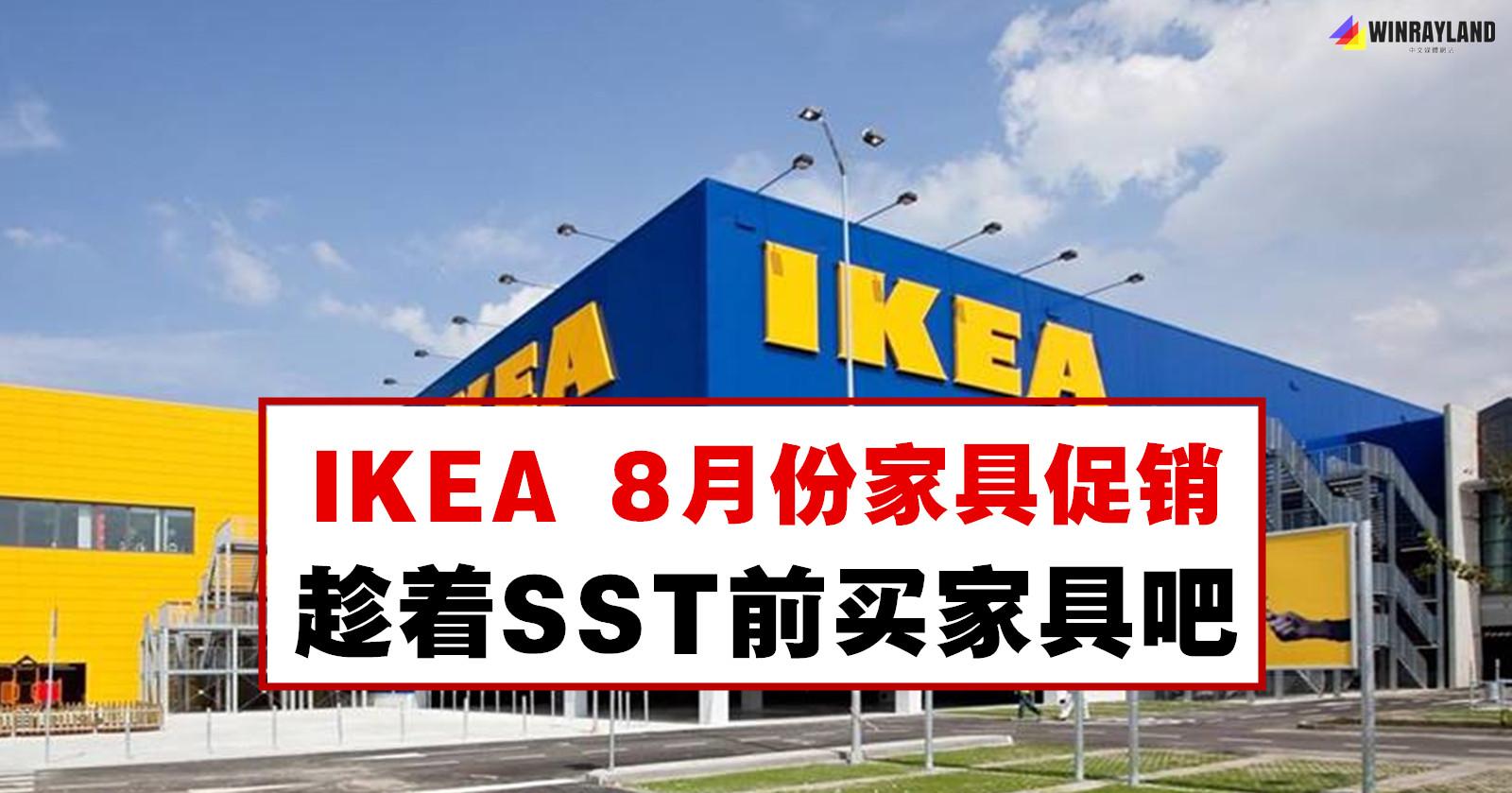 IKEA 8月份家具促销,趁着SST前买家具吧