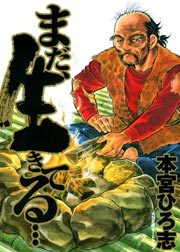 I'm Still Alive... Manga