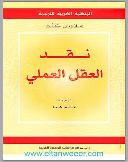 كتاب , pdf , امانويل كانط , نقد العقل الخالص , فلسفة