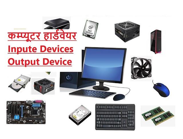 कम्प्यूटर हार्डवेयर Hardware of a Computer