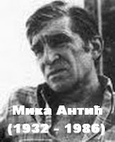 Мика Антић | РОМАНСА