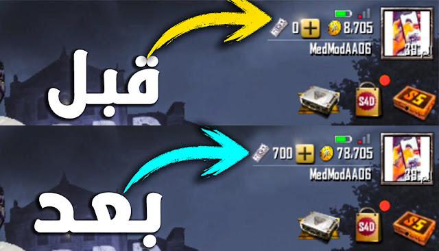 زيادة النقود في لعبة ببجى موبايل Pubg Mobile بطريقة ذكية ... !