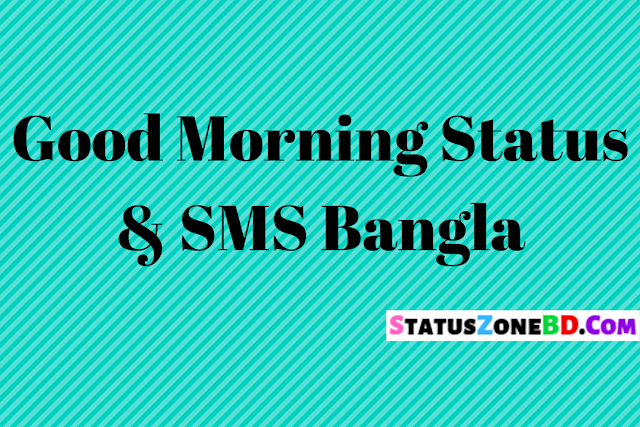Good Morning Images Status & SMS Bangla | Romantic Good Morning Images SMS and Status