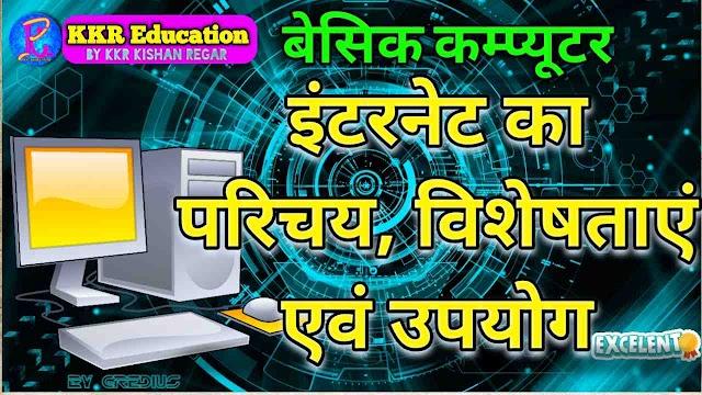इंटरनेट का परिचय  : Introduction of Internet