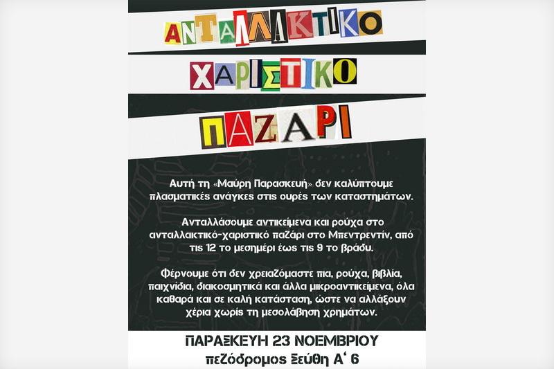 Ορεστιάδα: Ανταλλακτικό - χαριστικό παζάρι τη «Μαύρη Παρασκευή» 23 Νοεμβρίου