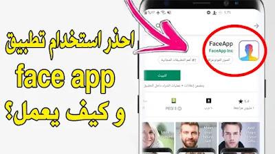 احذر-استخدام-تطبيق-face-app-و-كيف-يعمل؟