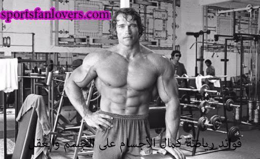 فوائد رياضة كمال الأجسام على الجسم والعقل