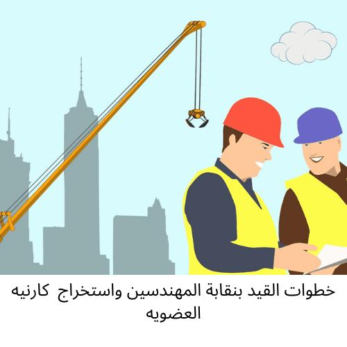 خطوات القيد بنقابة المهندسين واستخراج  كارنيه العضويه