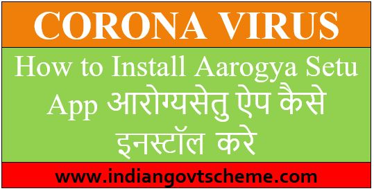 How+to+install+aarogya+setu+app
