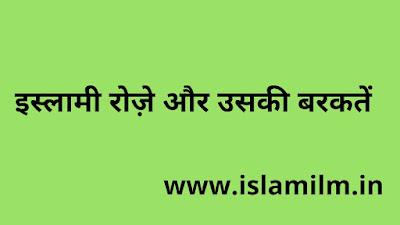 इस्लामी रोज़े और उसकी बरकतें (Islami Roze Or Uski Barakaten)