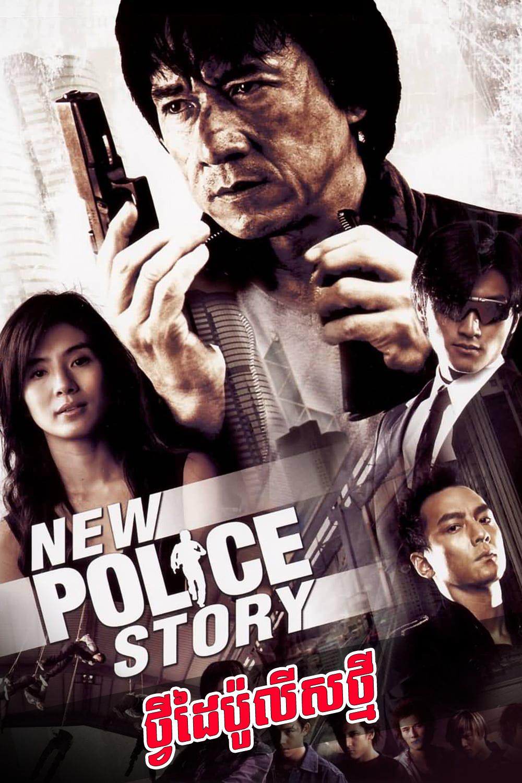 Police Story 2004