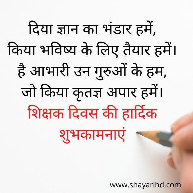 Happy Teachers Day Peom In Hindi