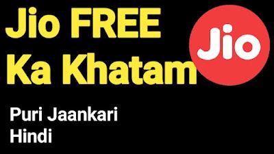 Jio IUc Top Up Kya Hai  Jio New Plan 10th Oct Full Details In Hindi  Jio No More FREE Calls Details In Hindi