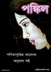 Pankil- Translated Bangla Book
