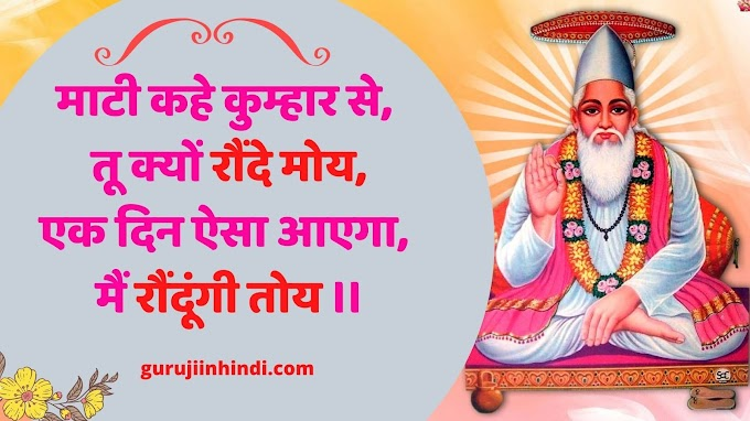 Kabir Ke Dohe: संत कबीर दास के दोहे हिन्दी में अर्थ सहित।
