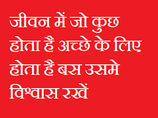 vishvas shayari in hindi