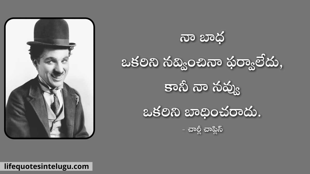 Charlie Chaplin Quotes In Telugu, చార్లీ చాప్లిన్ సూక్తులు