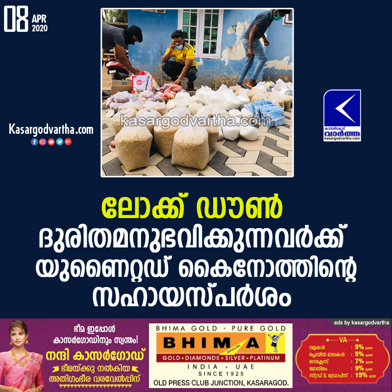 Kerala, News, Lock down; United Kainoth's help for poor