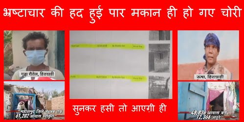 Prime Minister Awas Yojna House Stolen FIR Filed How Public Money Loot Pendra Chattisgarh
