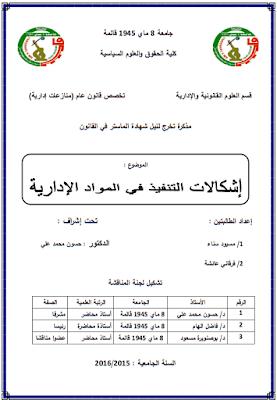 مذكرة ماستر: إشكالات التنفيذ في المواد الإدارية PDF