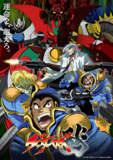 Getter Robo Arc Opening/Ending Mp3 [Complete]