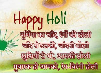 holi-greetings-7
