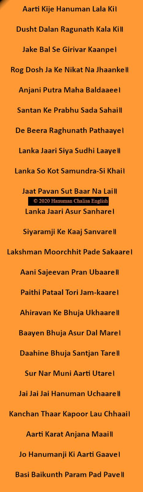 hanuman-ji-aarti