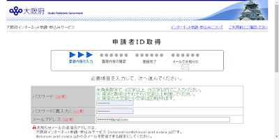 電子申請画面3