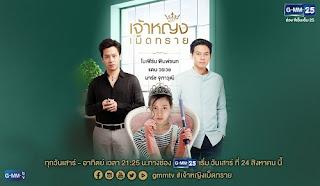 Drama Thailand The Sand Princess Subtitle Indonesia