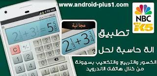 تطبيق الة حاسبة علمية لحل الكسور و الجذر التربيعي و الجذر التكعيبي و جميع مسائل الرياضيات بسهولة للاندرويد ، الة حاسبة تدعم الكسور ،  Fracture Calculator For android ، تطبيق لحل الكسر ، تطبيق حل الجذر التربيعي ، الة حاسبة لحل الجذر التكعيبي للاندرويد ،  Download Fracture Calculator.apk ، حل مسائل الرياضيات ، تطبيق حل مسائل الرياضيات ، للاندرويد ، تطبيق الة حاسبة علمية للاندرويد ، اله حاسبه علميه لاجهزة الاندرويد ، البسط ، المقام ، الجذر التكعيبي ، الجذر التربيعي ، الكسور ، الكسر ، حل الكسور للاندرويد ، تطبيق حل الكسور ، الة حاسبة تدعم الكسور للاندرويد ، اله حاسبة تدعم الجذر للاندرويد ، تطبيق الى حاسبة للكسور