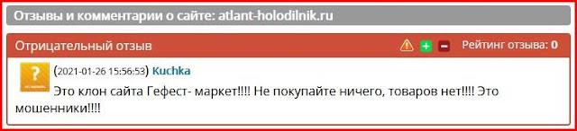 """Отзыв про новый магазин """"Атлант"""" мошенников"""
