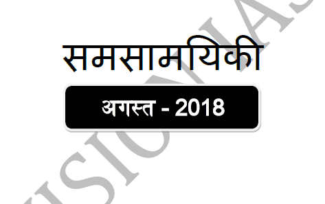 Vision IAS Current Affairs August 2018 in Hindi