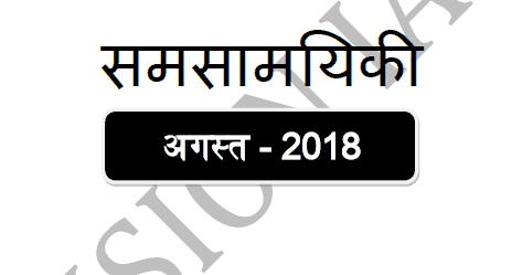 Vision IAS Current Affairs August 2018 in Hindi हिंदी
