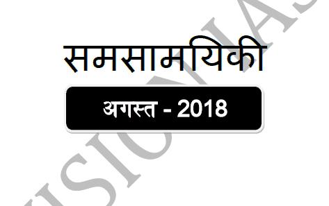 Vision IAS Current Affairs August 2018 in Hindi हिंदी -Download PDF