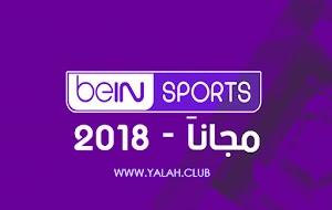 شاهد قنوات beIN sports مجانا بث مباشر 2018