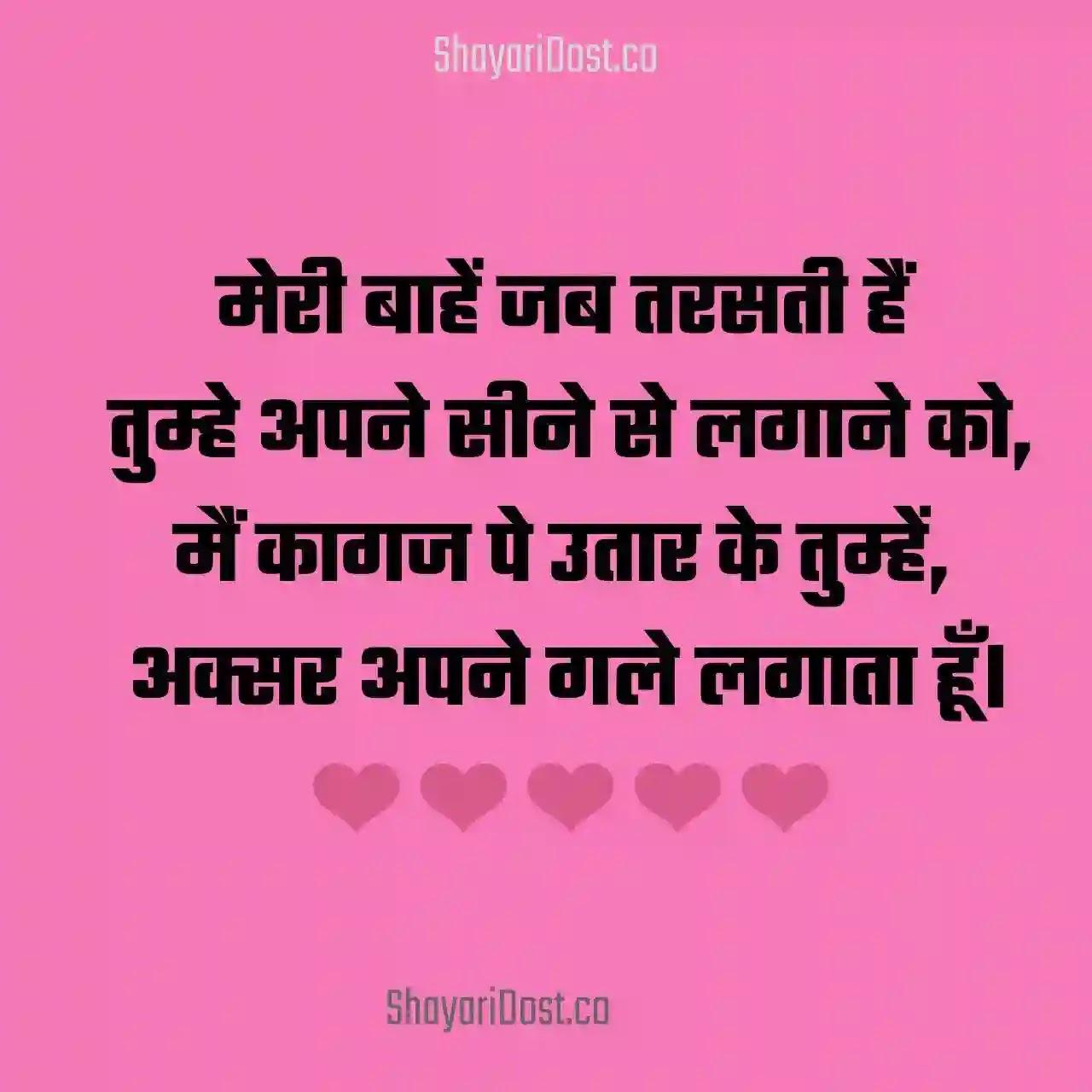 Sad,Breakup Hindi Love Shayari - Sad Hindi Shayari Images